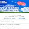 ANA国内線3/25~10/27出発分、本日11:00発売!