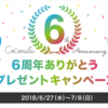 ココナラ6周年ありがとうキャンペーン