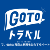 Go Toトラベルで東北と新潟の美味い物を食べに行ってきました!