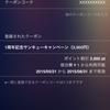 ホテル当日予約Tonight 1周年記念で3900円分のクーポン!