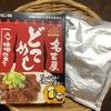 オリエンタル 名古屋どてめし「愛知県内のスーパー」