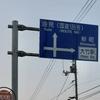 大竹駅が右