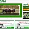 グリーンチャンネルwebを2か月間視聴しました