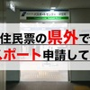 【パスポート県外申請】住民票が兵庫県の学生が神奈川県でパスポート申請してきたよ at 川崎支所|居住申請のやり方