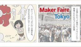 暗雲垂れ込める本家Maker Faireなんてなんのその、ワークショップなど子ども向けイベントが充実していた「Maker Faire Tokyo 2019」