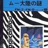 FM7のムー大陸の謎[テープ版]というゲームを持っている人に  大至急読んで欲しい記事