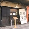 モチモチ麺が美味しいラーメン店「福田製麺」@スクンビットソイ47-49