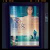 【映画】愛を綴る女