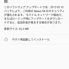 Nexus 5X セキュリティアップデート 2017年1月