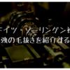 【Nigeloh】ドイツゾーリンゲン発、最強の毛抜き(ツイザー)を紹介する!【ニゲロ社】