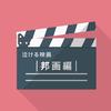 【私的 おすすめ!】 泣ける映画 -邦画編-