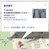 Googleマップのマイプレイスの名前を変える方法