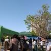4月3日は「第61回アース・エコ・フェア浜松城公園2021」