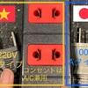 ベトナムで日本の電化製品を使うには(プラグ、電圧など)