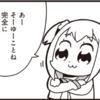 どいつま家の父娘談義~プログラミング初心者編~