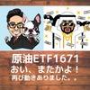 WTI原油連動型ETF(1671)に3日連続でロールオーバー発生!!(5/7)