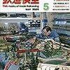 『月刊 鉄道模型趣味(TMS) 2020 5 No.940』 機芸出版社