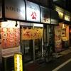 高円寺の昭和の雰囲気ただよう中華屋 行楽
