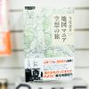 地図と空想の旅の本
