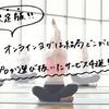 【決定版】オンラインヨガは結局どこがいい?プロが選び抜いたサービス4選!!