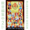 1/19編集途中_壽乱舞音曲祭・二部衣装の解説