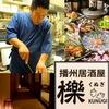 【オススメ5店】姫路(兵庫)にある魚料理が人気のお店