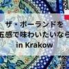 クラクフで一番おすすめの大衆食堂ミルクバー|ザ・ポーランドを五感で味わう