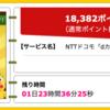 【ハピタス】NTTドコモ dカード GOLDで18,382pt(18,382円)!  さらに最大15,000円相当のプレゼントも!