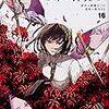 文豪ストレイドッグス (16) (角川コミックス・エース)