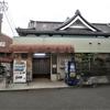 四ツ家浴場|青井|湯活レポート(銭湯編)vol348
