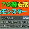 【聖剣伝説3 リメイク】 ???の種を落とす雑魚モンスター4種の出現場所 #17