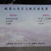 中国の峨眉山、3日目の出費
