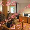 【オリジナル帆布バック】センスのある作り手によって生まれたバック!?ネーミングがかわゆい♡【須田帆布】