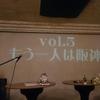 「吉岡毅志×高野八誠トークライブ」レポート(2016/12/25:Vol.5)
