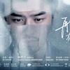 陳柏霖(チェン・ポーリン)主演映画「再見、在也不見」
