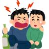 酒癖の悪い人