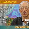 村井俊治氏の「週刊MEGA地震予測」南関東でレベル5~震度5以上の地震に警戒を