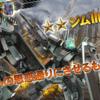 【ガンダム】追加機体はジムIII【バトルオペレーション2】