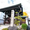 本隆寺(ほんりゅうじ)