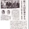 やった- 長崎でも共同候補決まる 2016/3/19