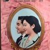 【天皇陛下成婚60周年記念】1959年4月発行『アサヒグラフ』~皇太子ご結婚記念画報~(前編)
