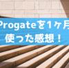 Progateはオススメ!1ヶ月全力で使ってみた感想と困ったところ【まとめ】