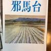 季刊同人誌「邪馬台」の2018年夏号:「読書悠々」は18回目。