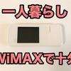 一人暮らしはWiMAXで十分だった!Wi-Fiで携帯もパケットゼロに節約