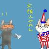 大阪人のイメージ 大阪弁と大阪人気質