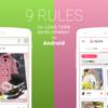Androidアプリを長く開発し続けるために気をつけている9個のルール