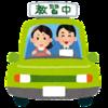 大学1年生の自動車教習日記 part11 「修了検定」「仮免許学科試験」