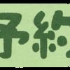 【重要】土日祝日でのご利用はぜひ事前ご予約を!!