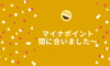 マイナポイント5000円×4人分!面倒だったけどなんとか終えたわ。