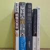「28日・古本屋」北九州市八幡西区黒崎の古本屋・藤井書店